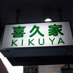 喜久家洋菓子舗 - ど、どうも・・・