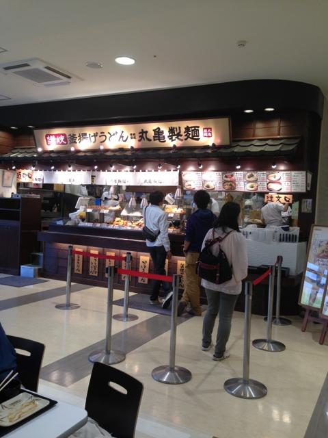 丸亀製麺 イオンモール名古屋みなと店