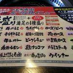 18801618 - 平日食べ放題メニュー