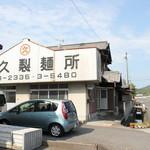 道久製麺所 -