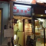 香酒縁 - 五反田駅東口、桜田通りを渡ったところ