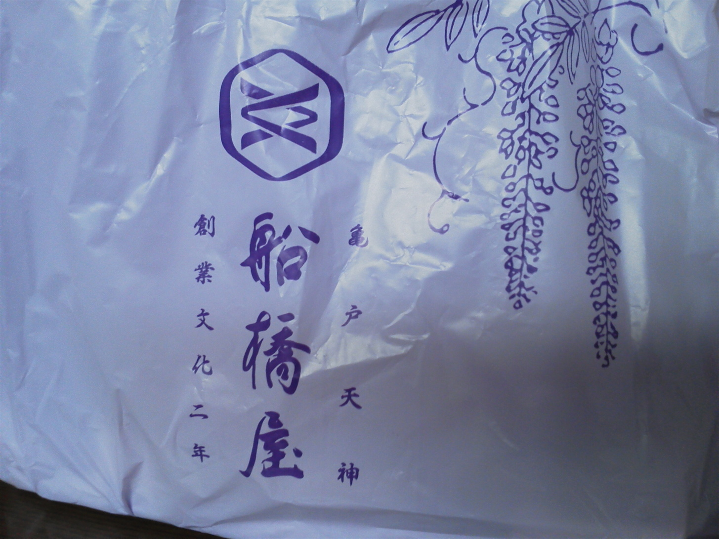 船橋屋 シャポー市川店
