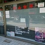 丸山吉平 - 店構え