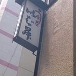錦三丁目 いば昇 - 看板