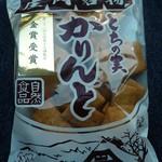 菓子の梅安 - 料理写真:とちの実かりんと