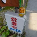 グレンコー - 2013.06 この看板とパトライトはこちらのお店のイメージとは違うような:汗