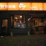 廻鮮寿司処 タフ - 外観写真: