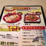赤坂韓国料理・焼肉 兄夫食堂 - 平日ランチメニュー