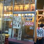 平澤精肉店 札幌本店 - 店舗外観
