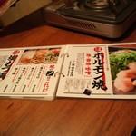 平澤精肉店 札幌本店 - メニュー