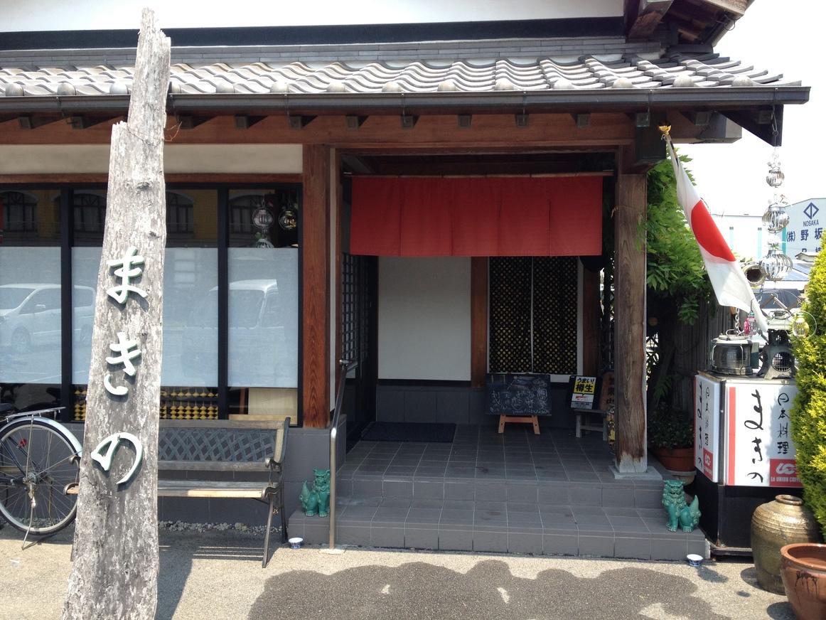 まきの日本料理