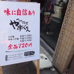 つけ麺屋 やすべえ 池袋店 -