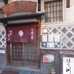 ほり川 - 店入口