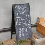 パン工房ゴーシュ+CAFE - 映画「しあわせのパン」にも出てくる看板。店名を変えているだけでそれ以外はオリジナルのままです。スタッフの計らいも粋ですね^^