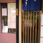 Miyuki - 入口付近