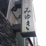 Miyuki - 看板