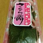 寿々屋 - 桜餅