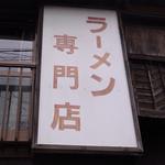 のぼる屋 -