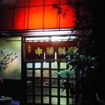 龍王 - 入口