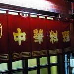 龍王 - 暖簾