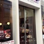 上島珈琲店 - いりぐち