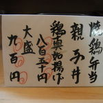 鳥焼 辰の字 -