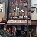 牛タンの店 赤間精肉店 - 精肉店が運営してます