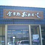大石食堂 -
