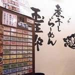 煮干しラーメン玉五郎 六代目 -