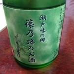 篠乃路 - 香川の地酒です