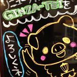 キッチン GINZA-TEI -