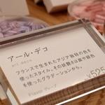 京あめクロッシェ -
