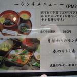 18843676 - 4月のランチはちらし寿司