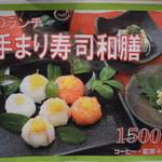 18843677 - 3月のランチは手まり寿司