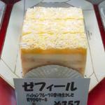 菓子工房 蘭す - ゼフィール