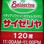 Saizeriya -