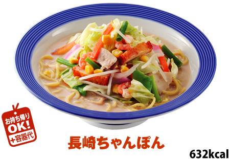 リンガーハット 千葉富里インター店