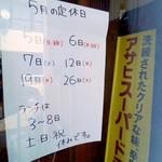 海鮮 まんまてい - 入口には、その月のお休みが掲示されています。(H2505月)