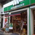 モスバーガー - 外観です