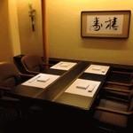 大志満 - 《椿》おふたりでの食事から気軽にご利用いただけます(2~4名様/室料2200円)