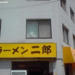 ラーメン二郎 - 二郎亀戸