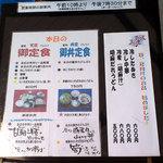 大川屋本店 - 外メニュー