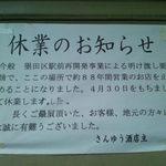 三祐酒場 - 休業のお知らせ