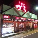 づぼら寿司 - 店入口
