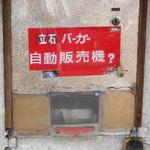 立石バーガー - 2013.5 自動販売機?