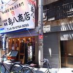 地魚酒場 魚八商店 - 魚八商店ってこんな店です。