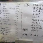 村崎焼鳥研究所 - 焼き鳥は大体一本100-200円というメニュー設定になってました。