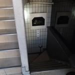 ステーキ割烹あだち - 階段を降りて地下へ・・・