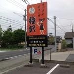 中華料理 福沢 - 看板