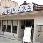 魚処丸正 - 店内はきれいな造りです。